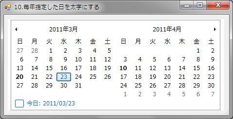 毎年指定した日を太字にする例