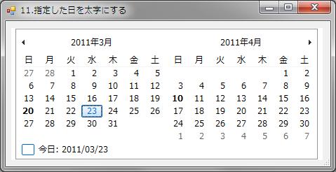 指定した日を太字にする例