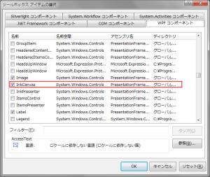 InkCanvasコントロールの追加