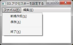 アクセスキーを設定する例