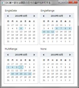 単一または複数の日付の選択を許可する