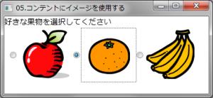 コンテントにイメージを表示する例