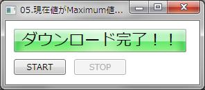 現在値がMaximum値に達したときにメッセージを表示する例