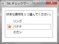 チェックマークにイメージを表示する例