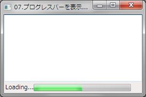 プログレスバーを表示する例