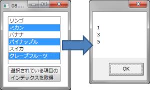 選択されている項目のインデックスを取得する例