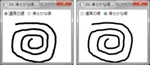 滑らかな線を描く例