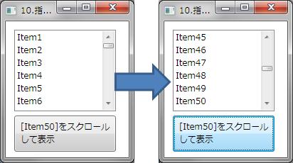 指定した項目をスクロールして表示する例