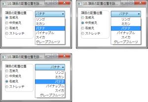 ComboBox のコンテンツの配置位置を変更する例