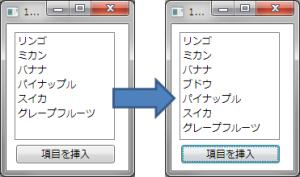 項目を挿入する例
