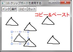 クリップボードを使用する例