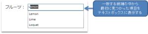 一致する項目が1つであってもテキストボックスに表示されない