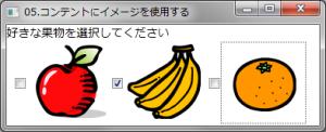 コンテントにイメージを使用する例
