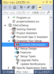 General Informationを開く