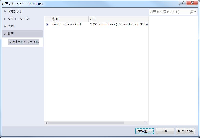nunit.framework.dllを参照設定に追加