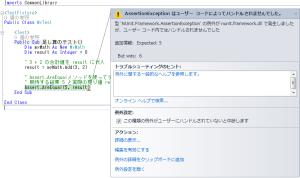 NUnit用テストコードのデバッグ