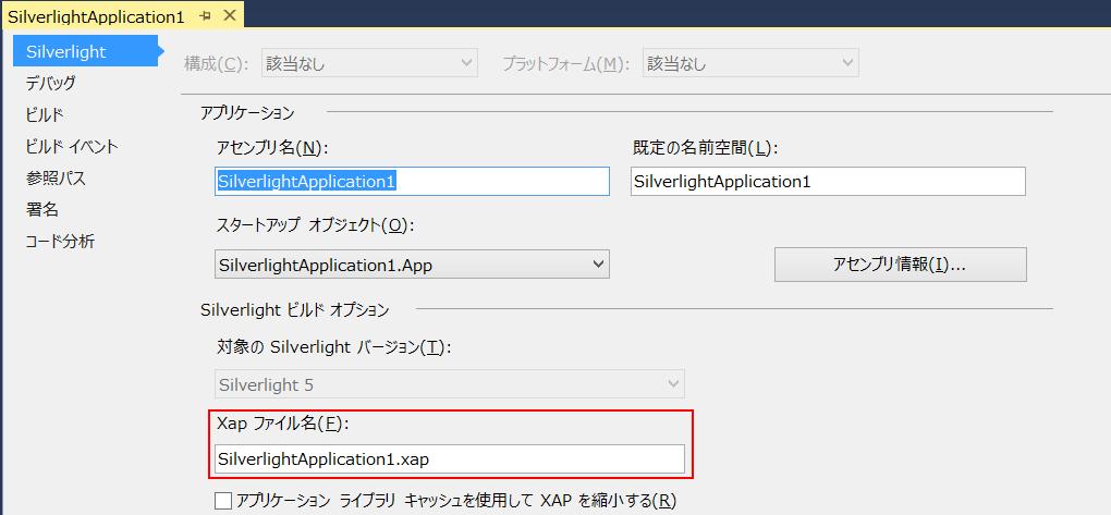 Silverlightアプリケーション本体の確認