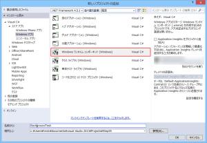 Windowsランタイムコンポーネント プロジェクトの追加
