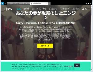 Unityのダウンロードサイト