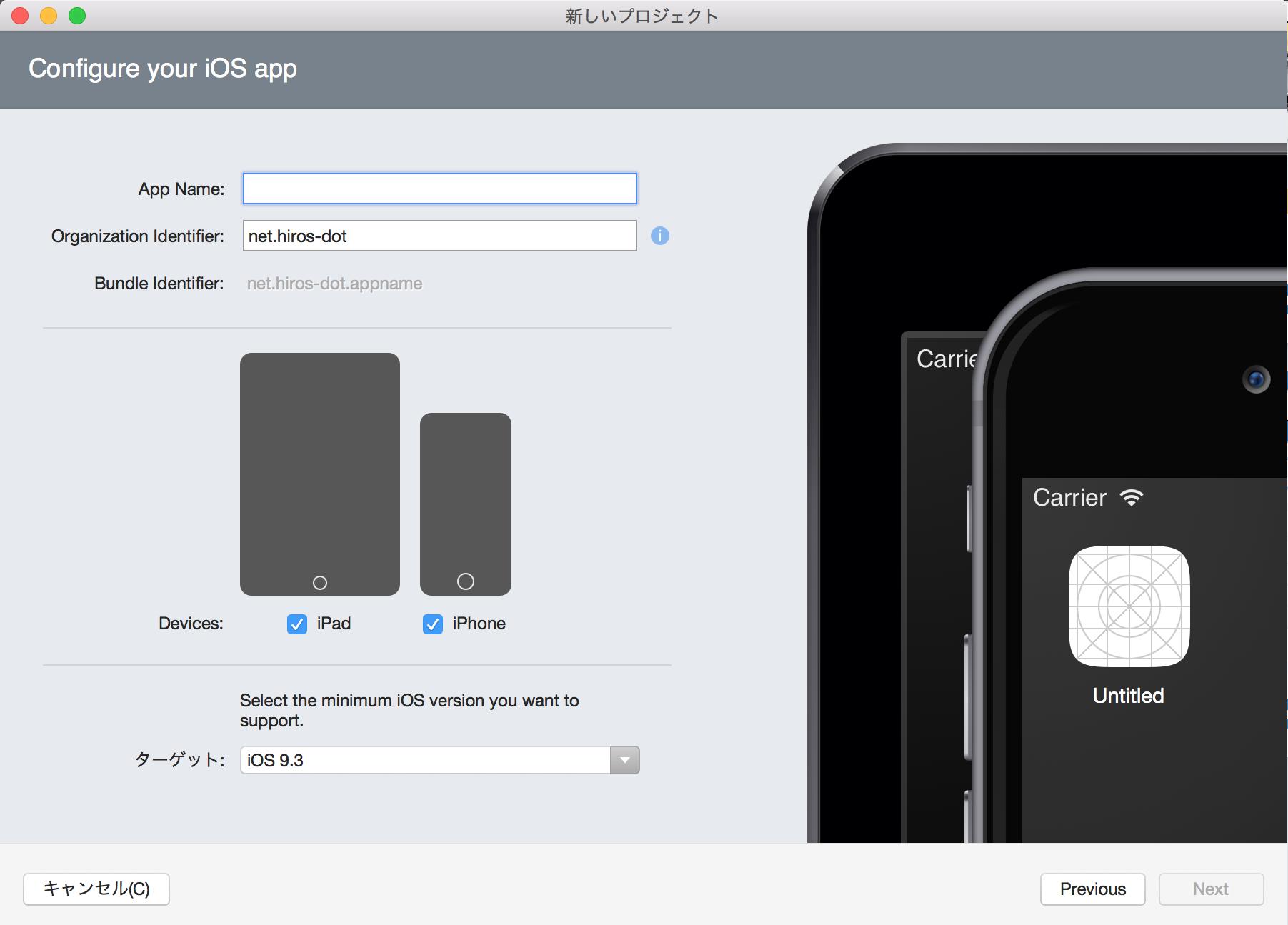 作成するiOSアプリの設定