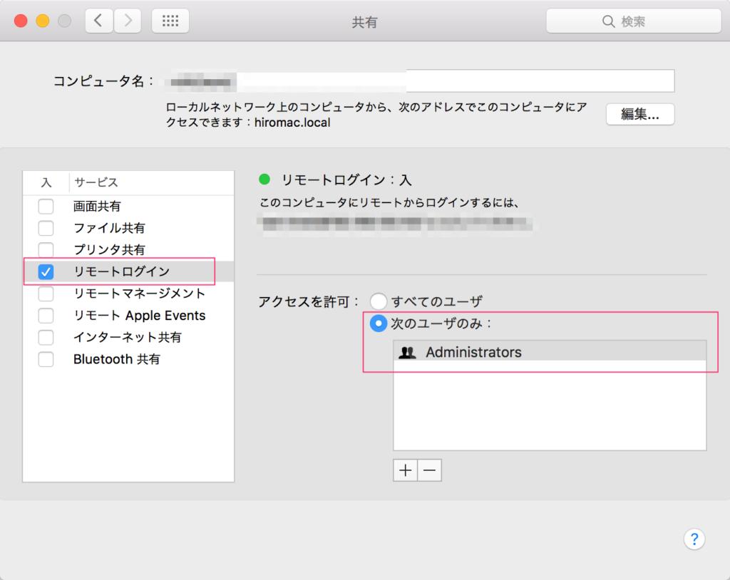 Macの共有設定