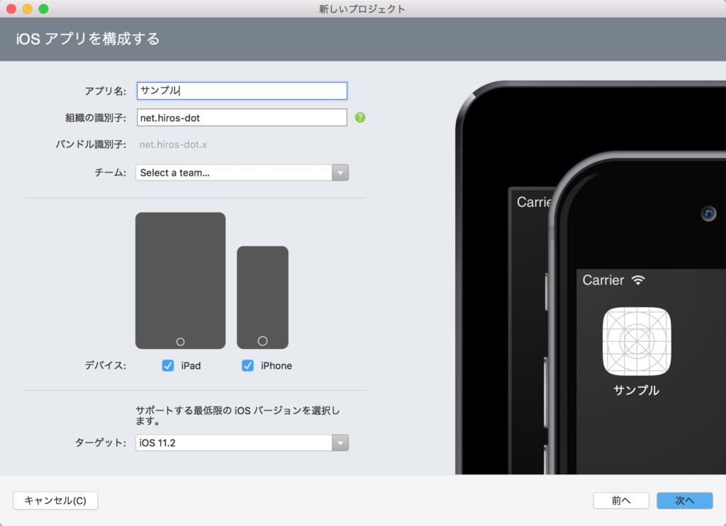 アプリの構成設定