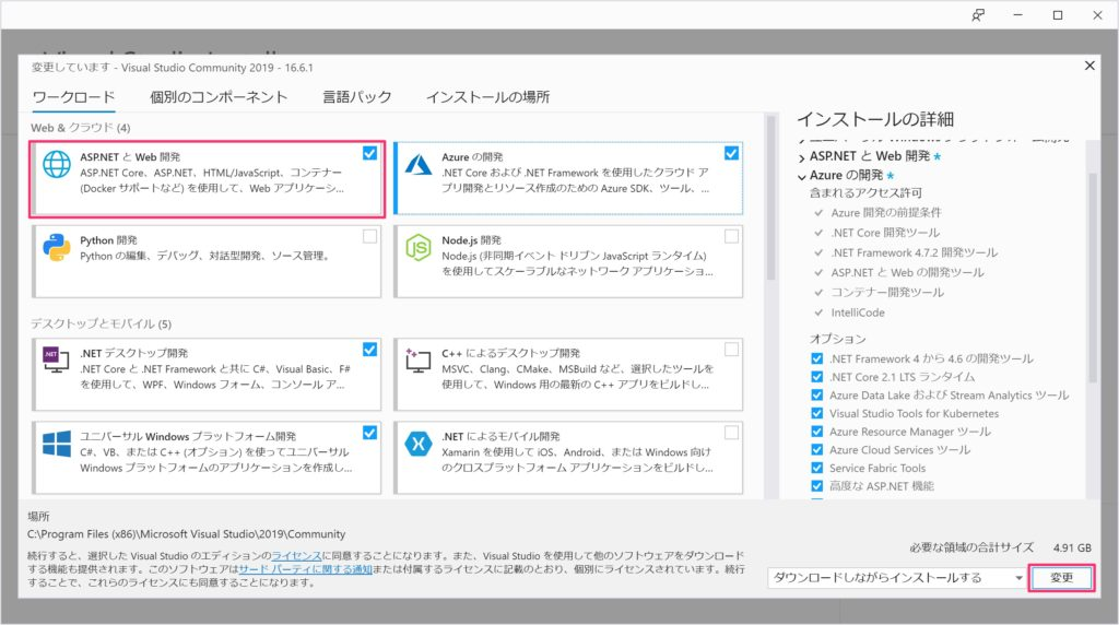 ASP.NET と WEB 開発