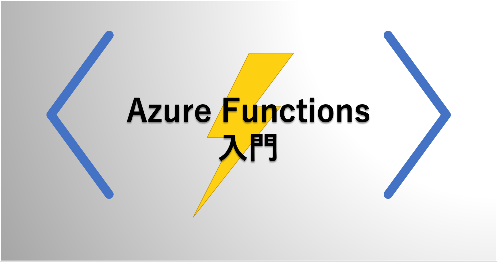 Auzre Functions 入門