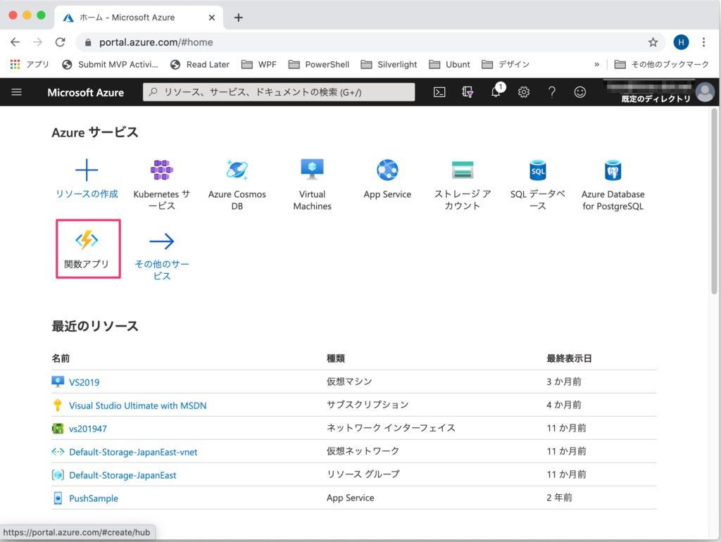 Azure Functions の作成