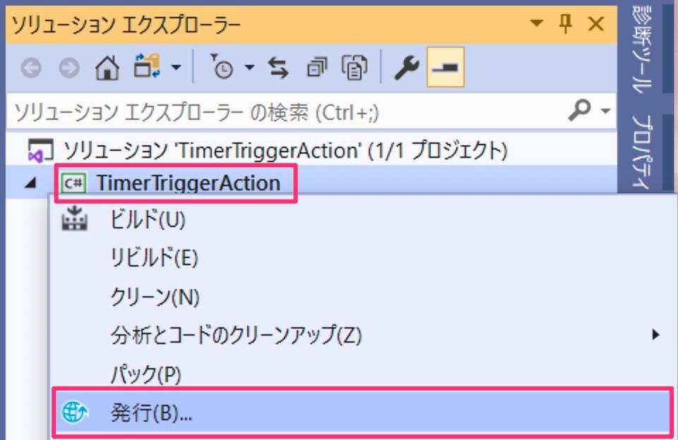 Azure Functions の発行