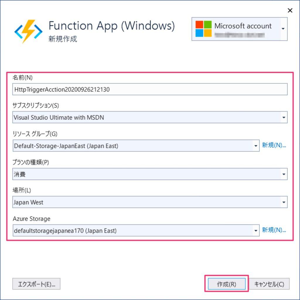 Azure Function の作成