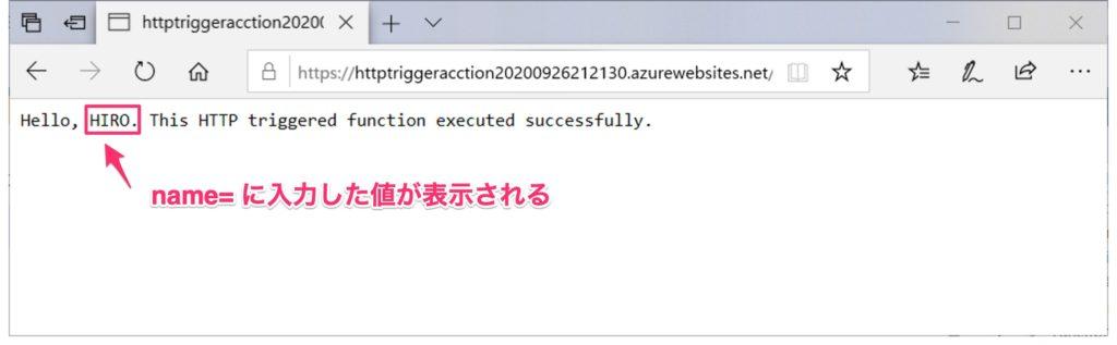 HTTP trigger の動作確認