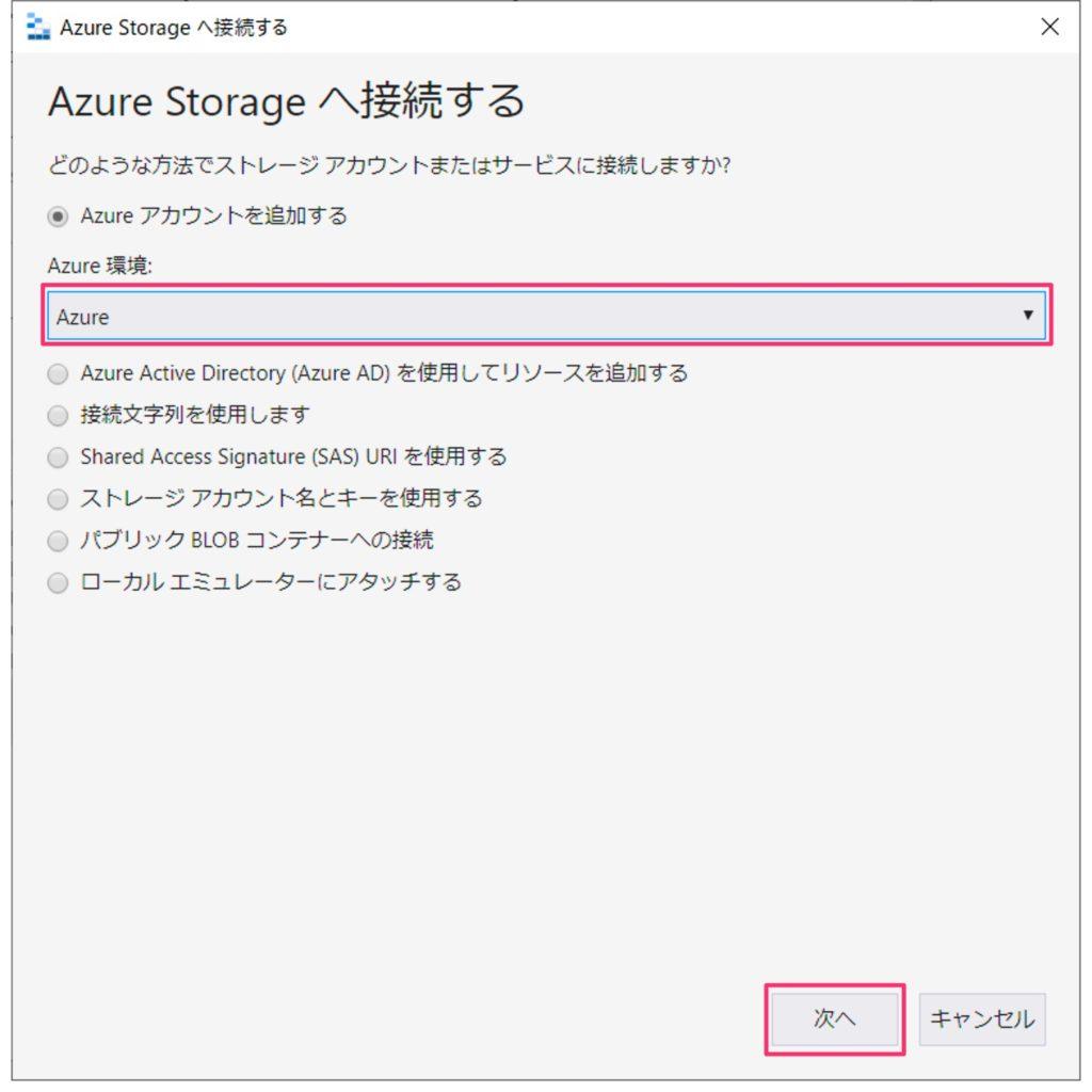Azure アカウントの追加
