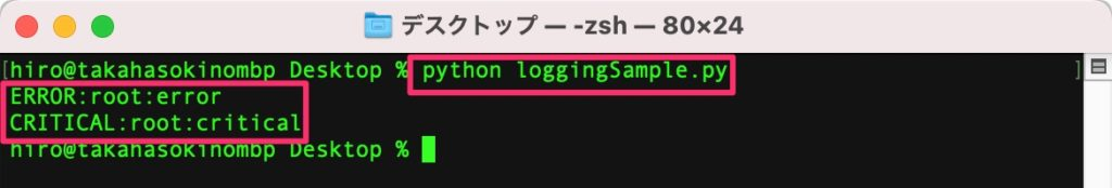 level=logging.ERROR へ変更後の実行結果