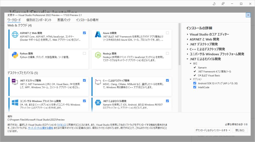Visual Studio のインストール
