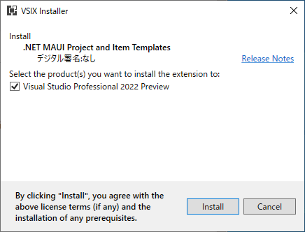 .NET MAUI Project and Item Templates のインストール