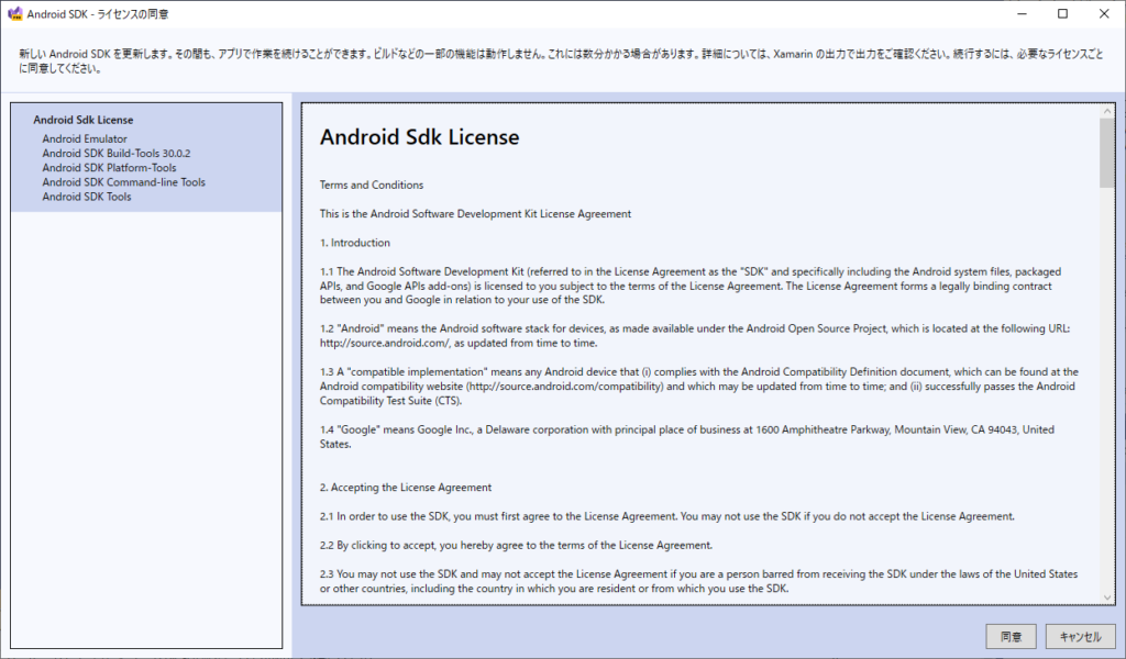 Android Sdk のインストール
