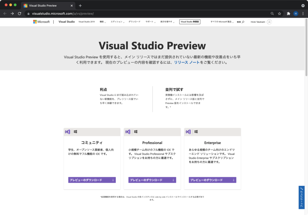 Visual Studio Preview のインストール