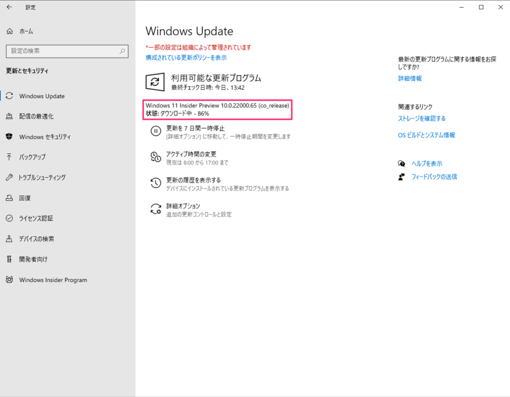 Windows 11 へのアップグレード