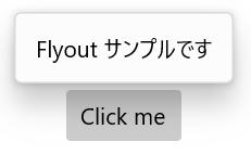 Flyout によるポップアップメッセージの表示令